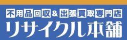 出張買取り専門店|千葉県|リサイクル本舗